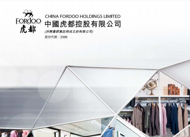 虎都(02399-HK)代价146万就收购蓝高科技 扩大业务范围至汽车销售