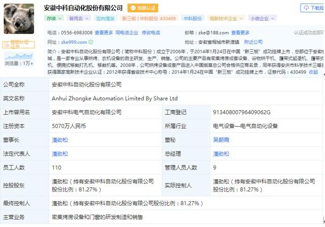 新三板上市公司中科股份法定代表人潘某卷入受贿案中,为获得对其公司关照输送财务金额超10万元