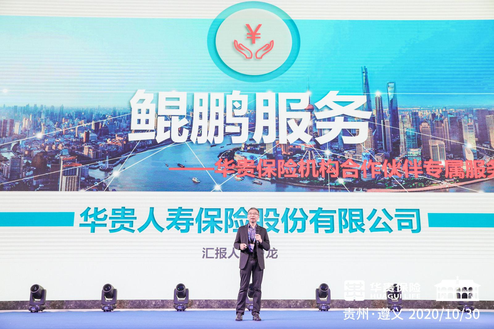 华贵保险副总经理曹龙发布华贵保险机构合作伙伴专属服务品牌-鲲鹏服务