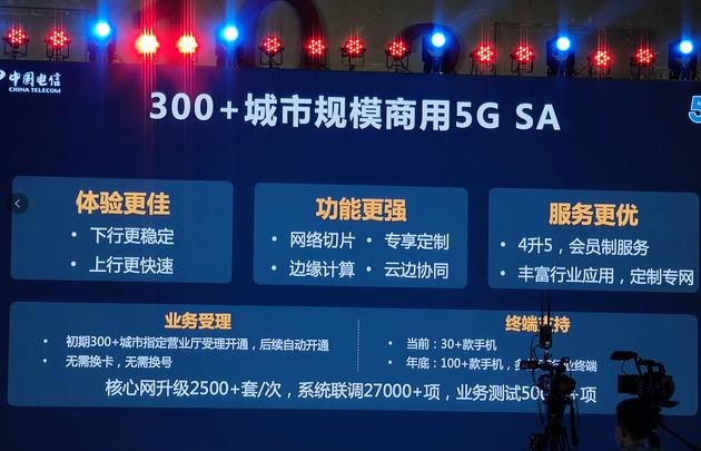 中国电信:年底将有超100款手机支持5GSA无需换卡换号 中国电信合约手机