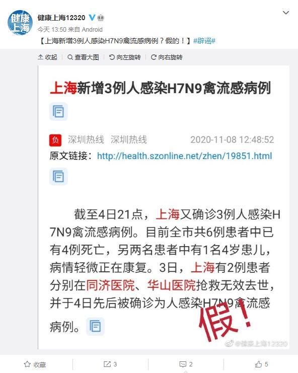 上海新增3例感染H7N9禽流感病例?上海卫健委辟谣