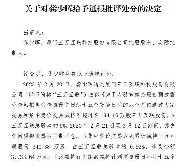 三五互联的多事之秋:前三季度净利暴挫1265%,实控人龚少晖被通报批评,其所持部分股份还将被拍卖