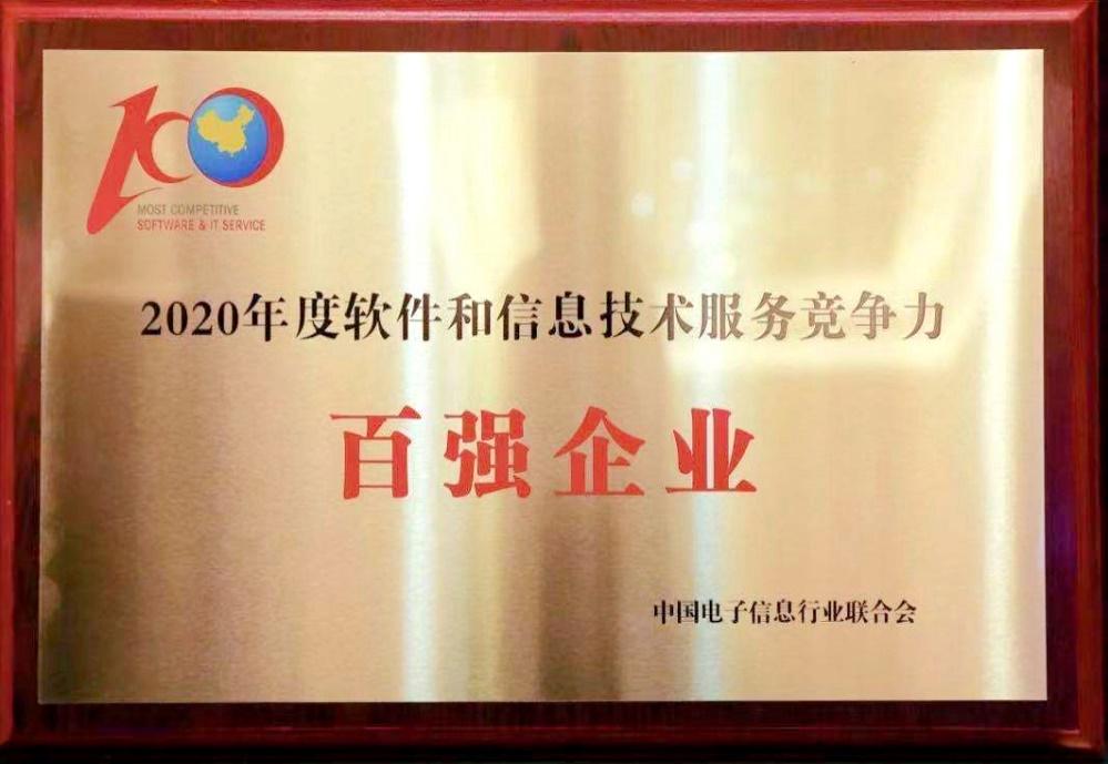 2020中国软件100强:马上消费入选