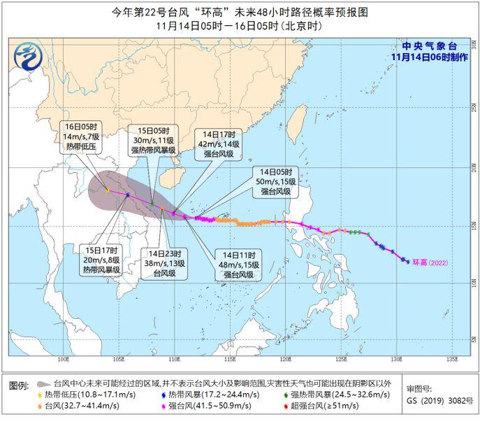 """台风蓝色预警继续发布:""""环高""""已加强为强台风级"""