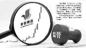 """7天6涨停股价""""刹不住车"""" 青青稞酒收交易所关注函"""