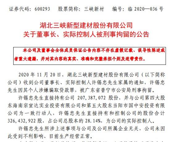 三峡新材实控人许锡忠因其个人涉嫌骗取贷款罪被刑事拘留,公司前三季度巨亏5.91亿同比下滑1068%