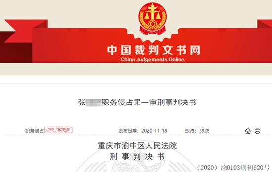 """财务稽核人员将公司当提款机 重庆港九子公司一年多被""""偷""""60余万"""