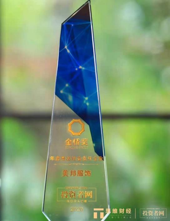 """美邦服饰荣获""""创意品牌营销奖""""、""""年度杰出社会责任企业""""多项殊荣"""