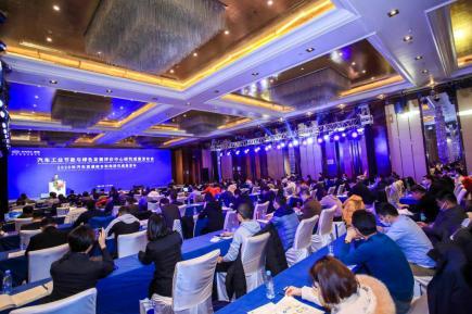2020年度汽车资源综合利用成果发布会在京成功召开