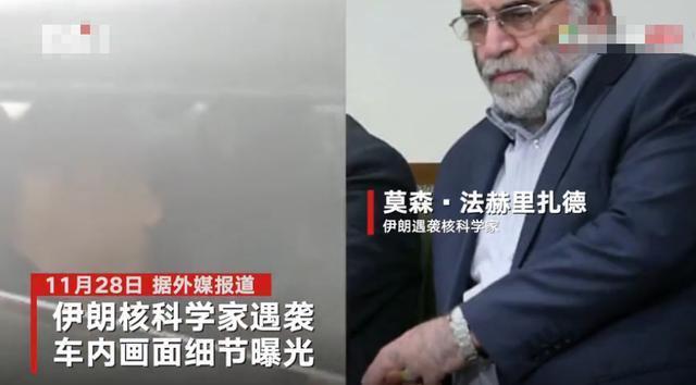 伊朗核科学家遭暗杀细节曝光
