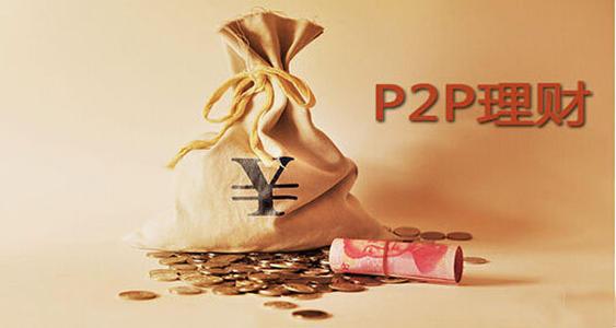 P2P正式退出历史舞台