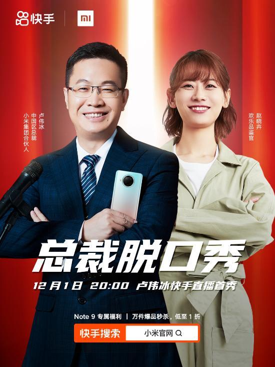 Redmi Note9系列首销破30万台 今晚8点卢伟冰携手赵晓卉快手直播首秀