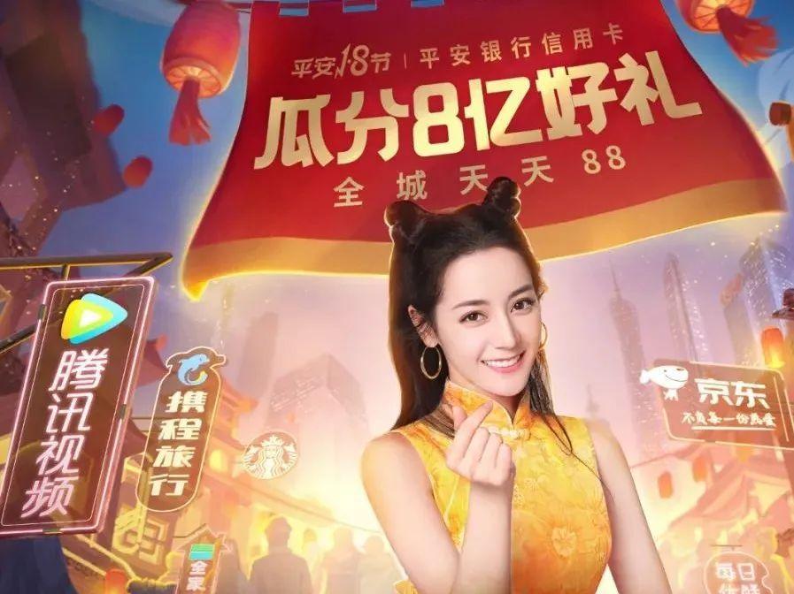 电银付app下载(dianyinzhifu.com):平安信用卡出圈攻略:娱乐营销体面 循环生态里子 第2张