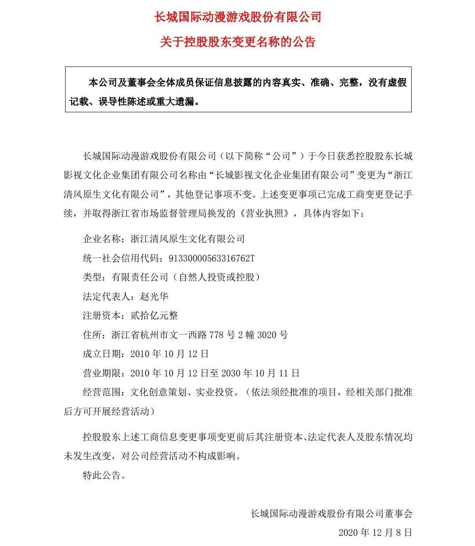 """京东健康挂牌上市;陌陌推出社交产品""""咔咔"""";罗永浩被限制消费"""