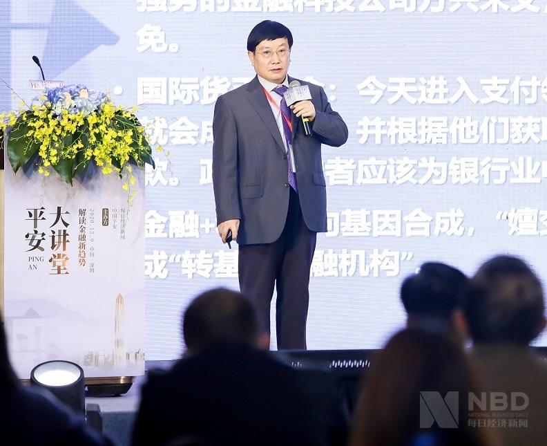 """中国金融学会副秘书长杨再平:金融和科技正在形成一种""""转基因""""金融机构"""