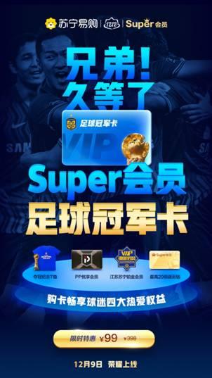 苏宁易购双十二推出新版付费会员:含足球版、电竞版