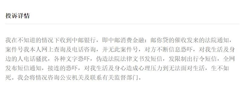 电银付使用教程(dianyinzhifu.com):中邮消费金融涉案近2万起且被指暴力催收 App曾被转达 第3张