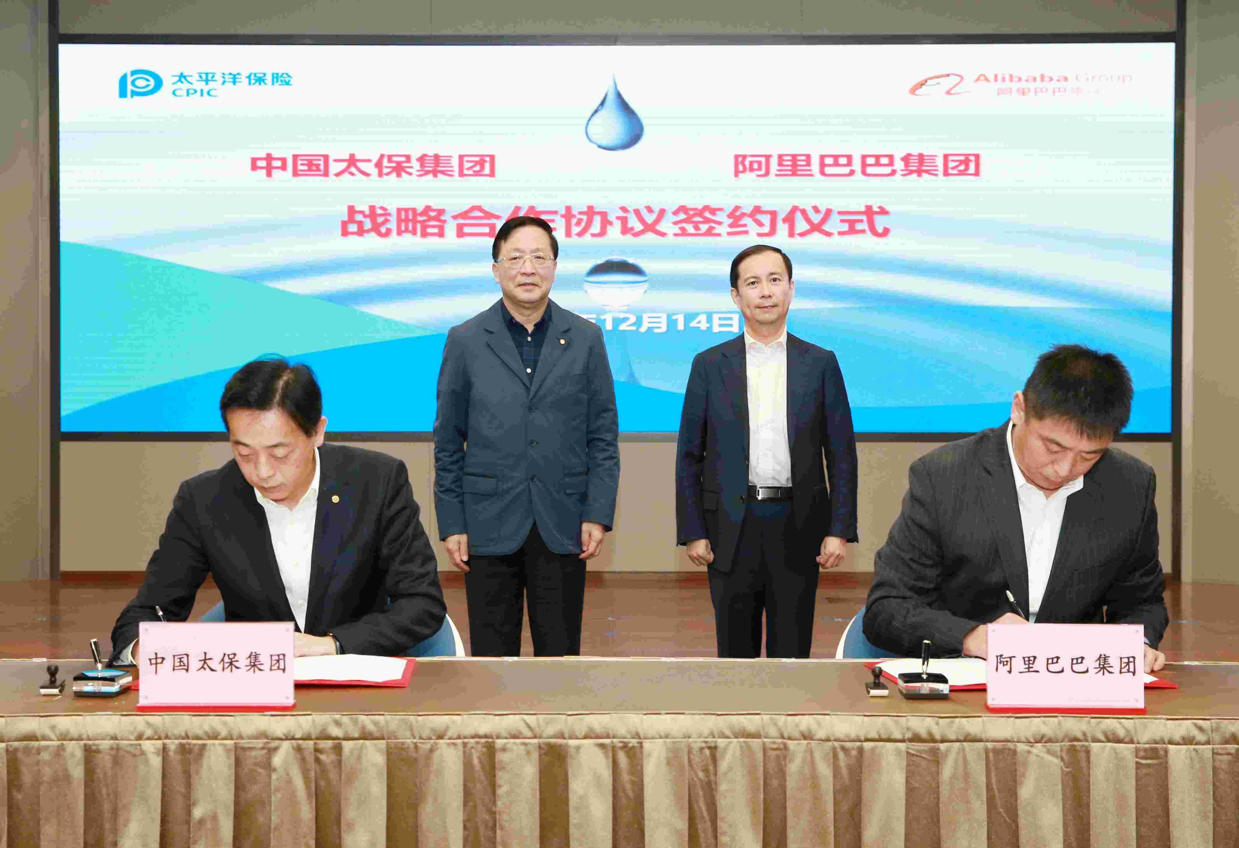 加快新一代数据重建中国太平洋保险与阿里签署全面战略合作协议