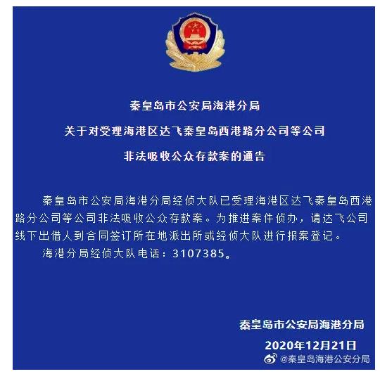 电银付激活码(dianyinzhifu.com):出借人可报案!这家P2P被警方立案了曾因兑付、暴力催收遭投诉 第1张