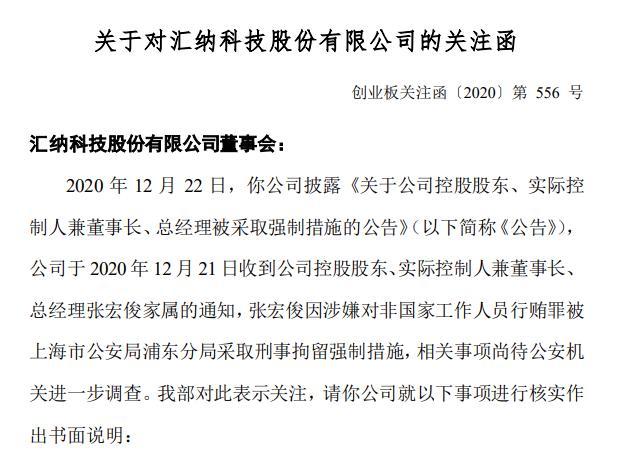 汇纳科技董事长涉嫌行贿被刑拘,深交所火速问询!公司前三季度净利大幅下滑129%