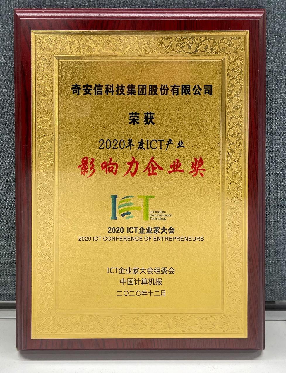 """奇安信荣获""""2020年度ICT产业影响力企业奖"""""""
