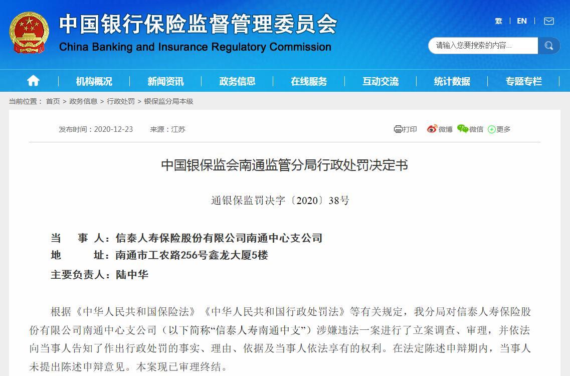 新泰人寿被罚款51万:虚报费用和资金等