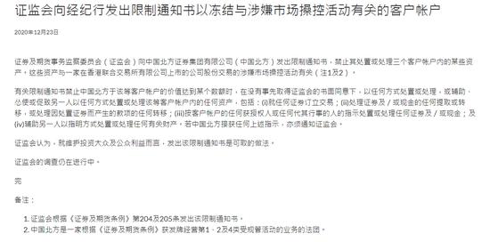 电银付app使用教程(dianyinzhifu.com):香港证监会冻结中国北方证券三个客户账户 因涉嫌市场操控流动