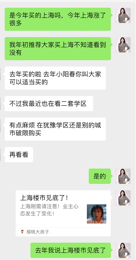 电银付使用教程(dianyinzhifu.com):房价要变了! 第3张
