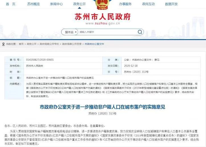 电银付app使用教程(dianyinzhifu.com):抢人大战再井喷,酝酿2021年新一轮房价上涨?! 第2张
