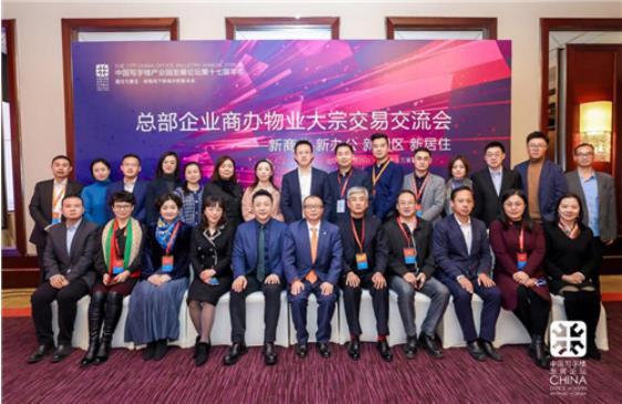 usdt无需实名(caibao.it):中国写字楼产业园生长论坛第17届年会构建新商办重塑新未来 第8张