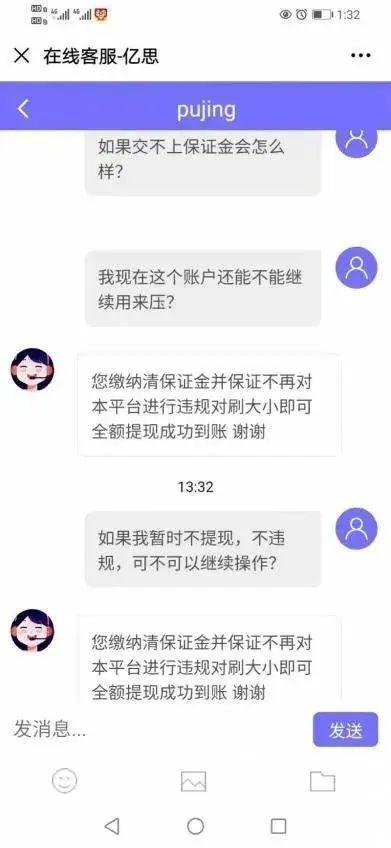"""电银付app使用教程(dianyinzhifu.com):陌陌正在吃光""""荷尔蒙""""经济最后一碗饭? 第4张"""