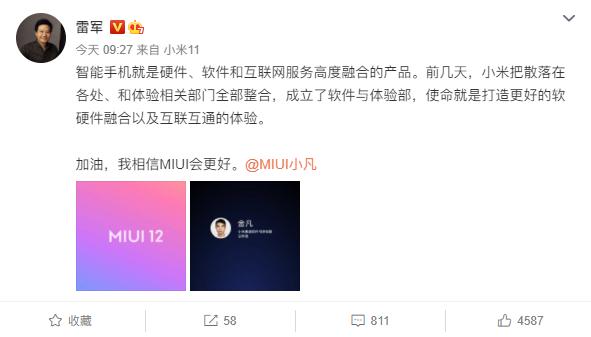 usdt第三方支付(caibao.it):小米建立软件与体验部 雷军:我信赖MIUI会更好!