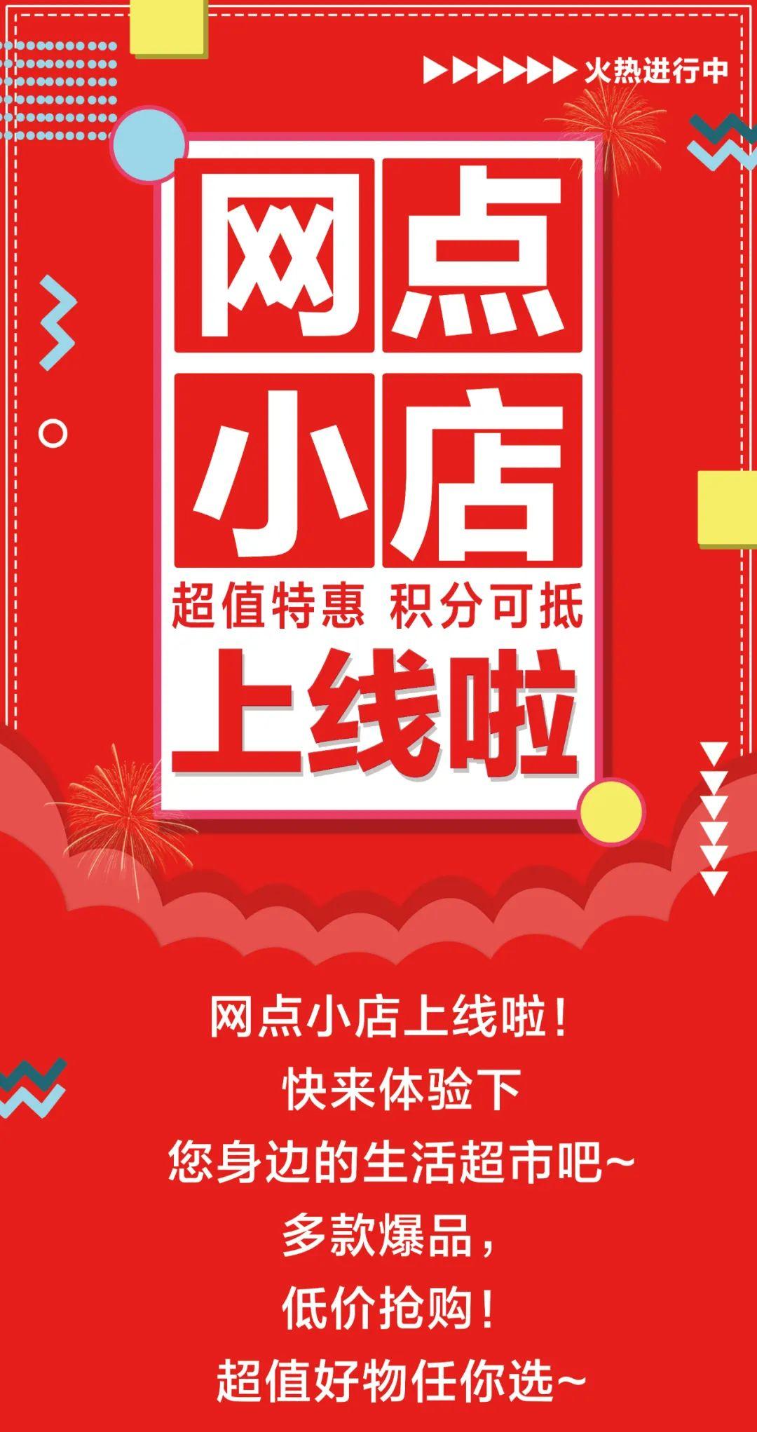 电银付安装教程(dianyinzhifu.com):好消息 | 济宁银行网点小店上线啦~ 第1张