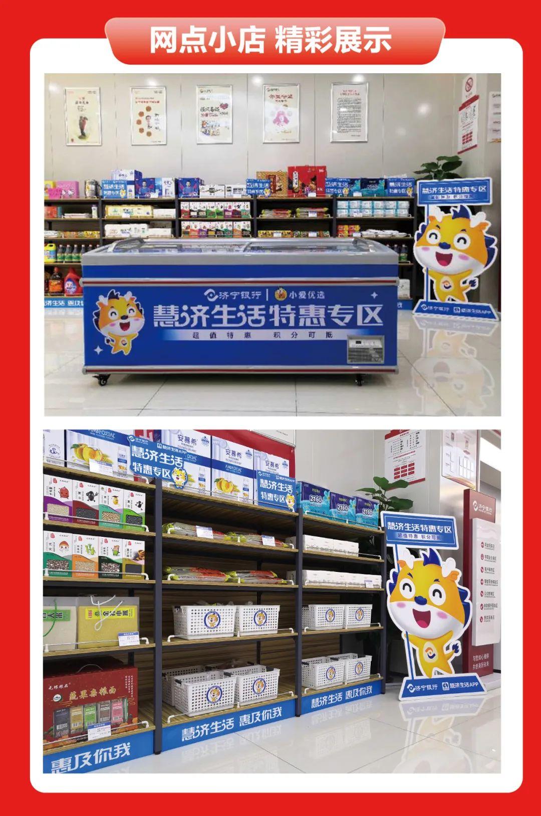 点击看大图 电银付安装教程(dianyinzhifu.com):好消息 | 济宁银行网点小店上线啦~ 第5张