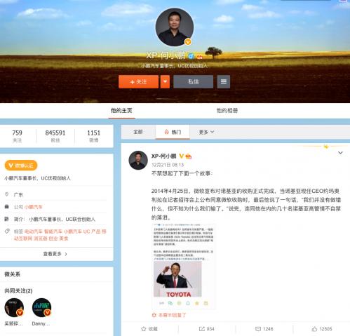 """电银付激活码(dianyinzhifu.com):何小鹏参股的媒体公司""""炮轰""""特斯拉?相关回应:组成中伤 第6张"""