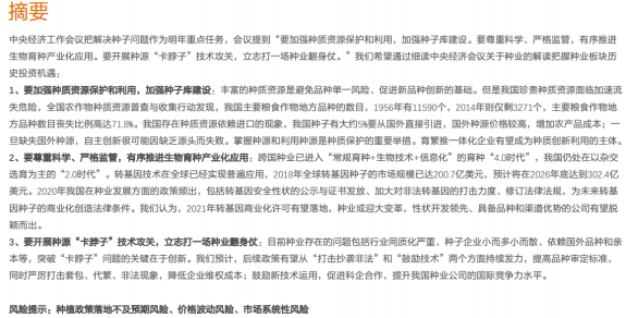 usdt不用实名(caibao.it):中央政策利好不停,权威媒体发文关注,农业股利剑出鞘? 第3张