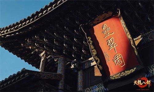 usdt钱包支付(caibao.it):风起洱海畔,风花雪月间 2020年《天龙八部手游》年度盛典惊艳揭幕 第3张