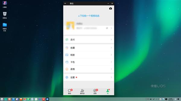 电银付app安装教程(dianyinzhifu.com):微信、QQ等众多盛行安卓APP上线统信UOS:界面首曝 第2张
