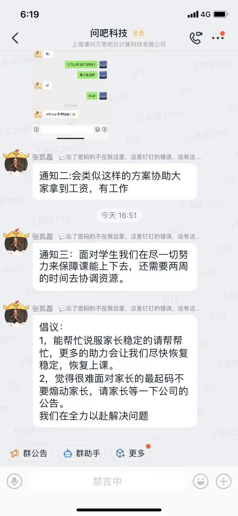 """电银付激活码(dianyinzhifu.com):实地探访学霸君:家长与物业起冲突报警,员工被通知""""面试"""" 第5张"""