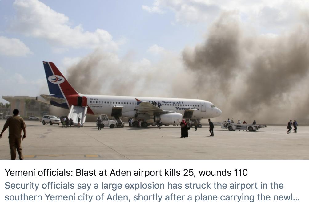 也门亚丁机场爆炸已致25人死亡,联合国对此强烈谴责