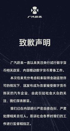 usdt不用实名买入卖出(caibao.it):广汽蔚来致歉:数字钱币购车方案未取得金融监管允许 第1张