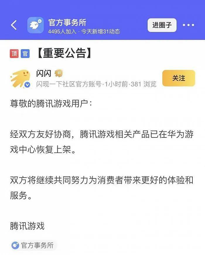 """电银付激活码(dianyinzhifu.com):深夜通告!华为重新上架腾讯游戏!此前闹""""分手""""是因为…"""