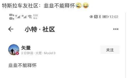 电银付大盟主(dianyinzhifu.com):真香!特斯拉突然狂降16万,官网被挤崩!网友:堪比iPhone 12只卖三千块 第9张