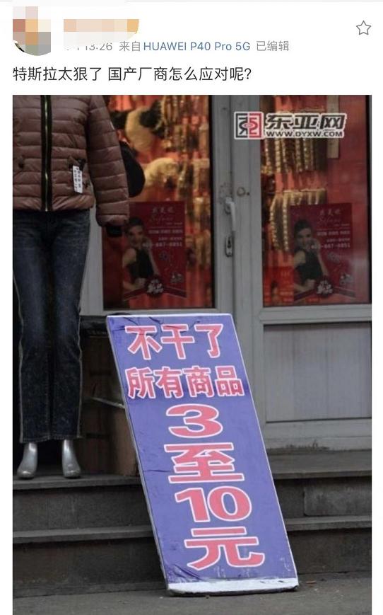 电银付官网(dianyinzhifu.com):狂降16万!特斯拉官网崩了,门店被挤爆! 蔚来遭大[量退单?公司紧要回应;奔腾、<奥迪>、宝马...【谁最受伤】? 第11张