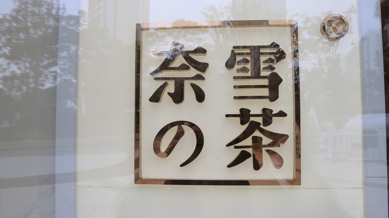 电银付使用教程(www.dianyinzhifu.com):奈雪的茶完成1亿美元C轮融资 曾多次传出IPO新闻