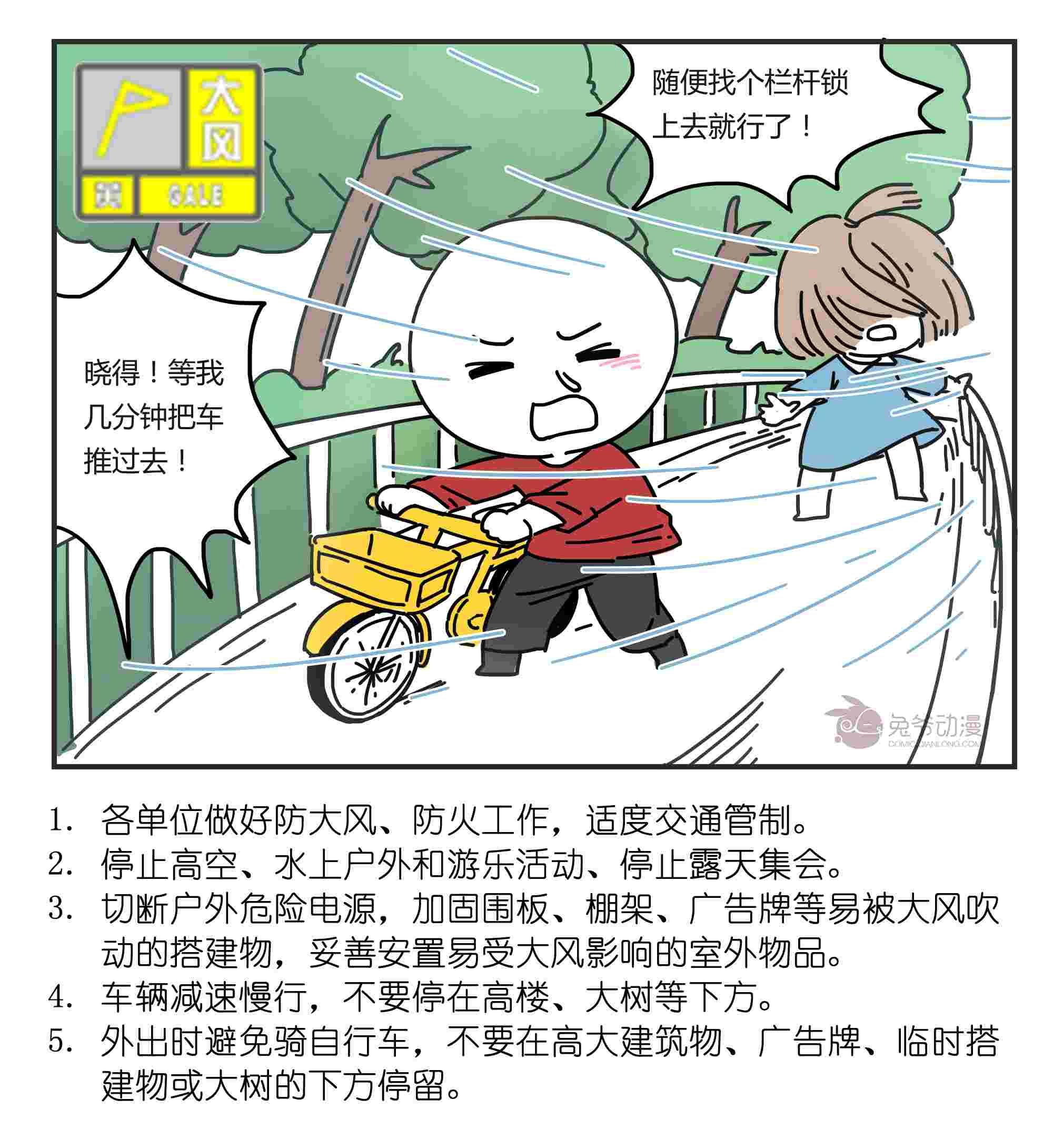 usdt支付平台(www.caibao.it):北京市气象台2021年1月5日16时30分公布大风黄色预警信号