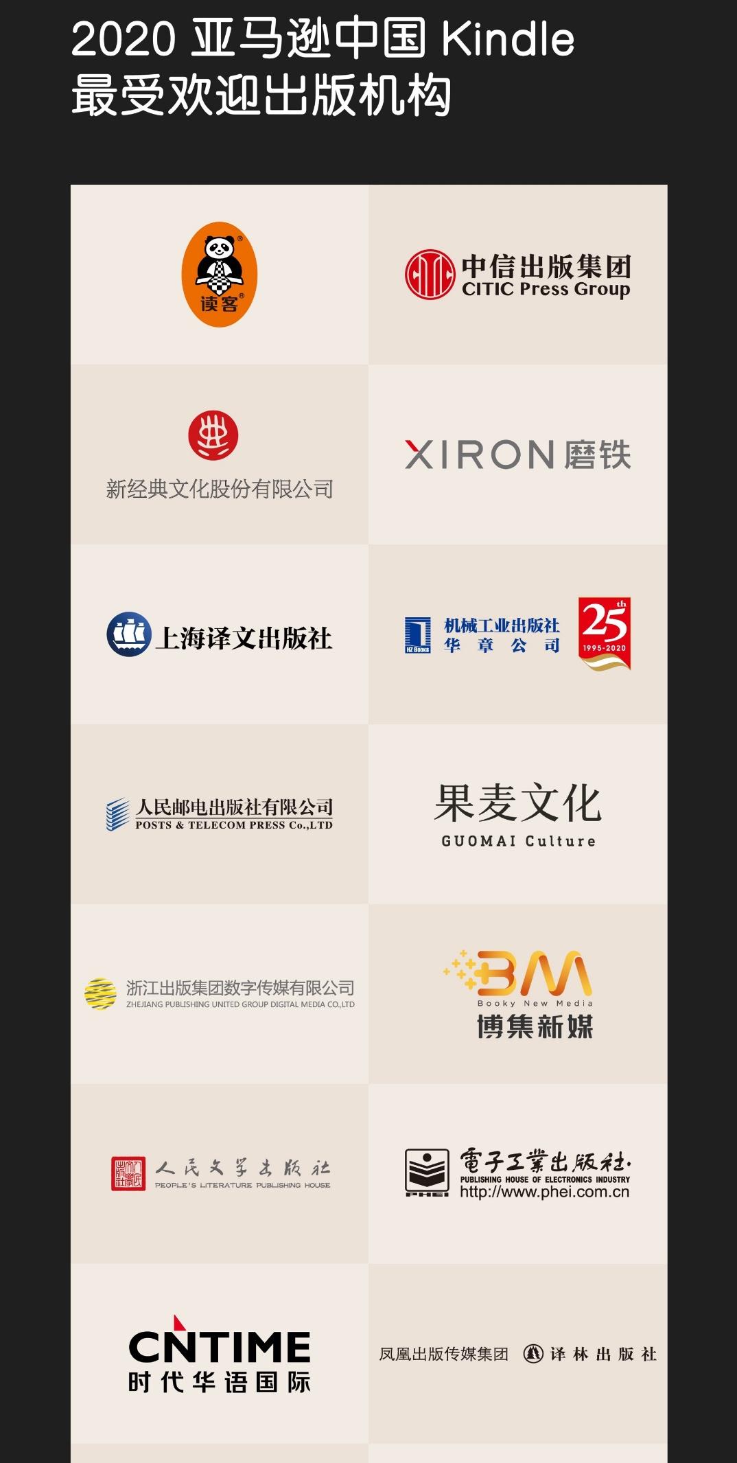 电银付加盟(www.dianyinzhifu.com):数字阅读这几年,看Kindle觅光生长 第2张