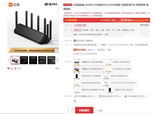 usdt回收(www.caibao.it):首发WiFi 6增强版!小米路由器AX6000明天发售:599元