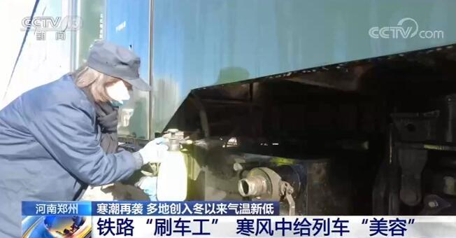 "usdt支付接口(www.caibao.it):【隆冬里的坚守】河南郑州:铁路""刷车工""寒风中给列车""美容"""