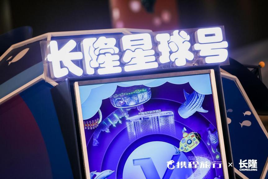 携程长隆共同上新 星球号将成为品牌官方营销运营聚合地